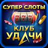 Слоты - Jackpot game apk icon