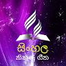 Sinhala Hymns app apk icon