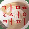감성커피 문흥점 app apk icon