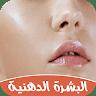علاج البشرة الدهنية app apk icon