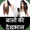 बालों की देखभाल app apk icon