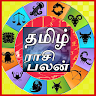 Tamil Rasi Palan app apk icon