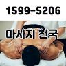 출장마사지 마사지 천국 app apk icon