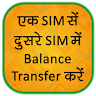 How To Balance Transfer from one Sim card to other app apk icon