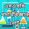 এসএসসি পদার্থ বিজ্ঞান নোট - SSC Physics Note 2019 icon