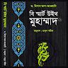 বি স্মার্ট উইথ মুহাম্মাদ সাঃ - হিশাম আল আওয়াদি app apk icon