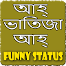 download আহ্ ভাতিজা আহ্ ফানি স্ট্যাটাস apk