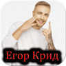 download All songs - Erop крид apk