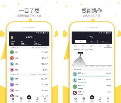 萌猪记账 preview screenshot