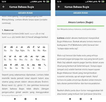 Kamus Bahasa Bugis Lengkap (Offline) preview screenshot