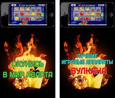 Игровые автоматы скачать фрут гаме казино риобет играть бесплатно