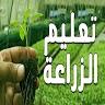 download أساسيات الزراعة في المنزل (بدون نت ) apk