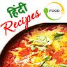 download Hindi Recipes | हिन्दी रेसिपी apk