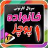 download کارتون خانواده پور چزابه دوبله فارسی بدون اینترنت1 apk