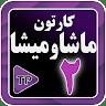 download کارتون ماشها و میشها دوبله فارسی 2 بدون اینترنت apk