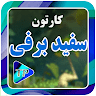 download کارتون سفتید برفیلد و کوچو توله ها دوبله فارسی apk
