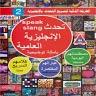 download كتاب تحدث الإنجليزية العامية apk