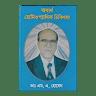 download অব্যর্থ হোমিওপ্যাথিক চিকিৎসা apk