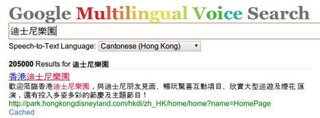 Google Multilingual Voice Search