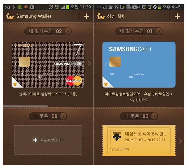 samsung-wallet-app