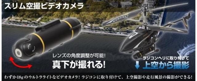 thanko-slim-aerial-cam