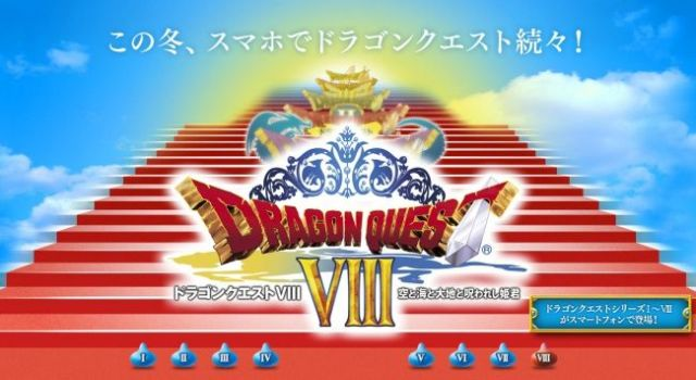 dragonquestmobile