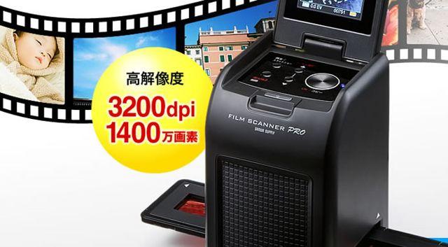 sanwa-film-scanner