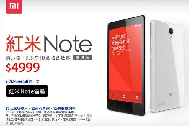 xiaomi-note-sales