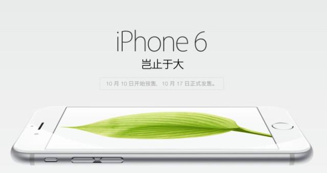 ip6 china