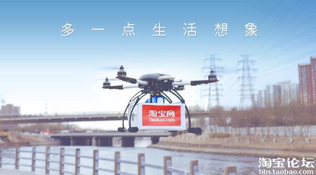 alibaba-taobao-drone