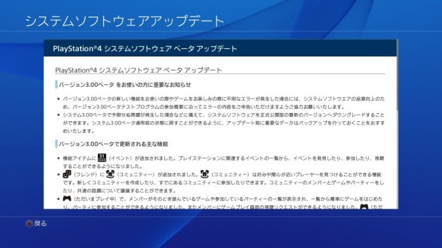 ps4-system-software-3.0