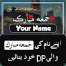 Jumma Mubarak Name DP Maker 2021 app apk icon