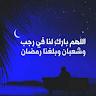 من ادعية شهر رجب و رمضان app apk icon
