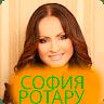 София Ротару мп3 безинтернет apk icon