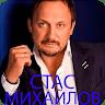 Stas Mikhaylov Mп3 muzika оффлайн apk icon