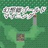 幻想郷ゴールドマイニング Game icon