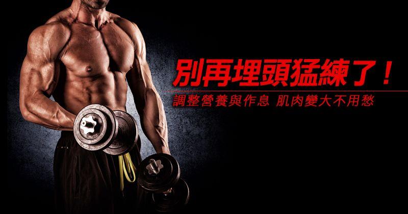 天天練重訓 增肌更有效? | 健身筆記 | fit.biji.co