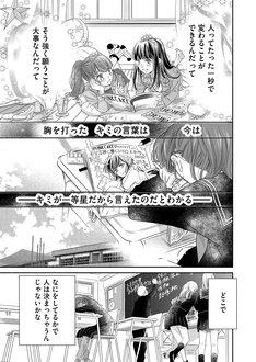 「ヌヌ子の聖★誕! ~HARAJUKU STORY~」