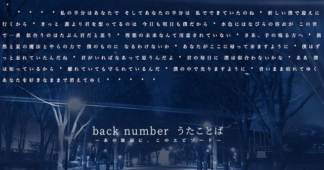 お気に入りのback numberの歌詞は?ラジオ特番「うたことば」第3弾決定 - 音楽ナタリー