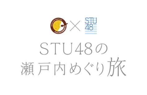 「STU48の瀬戸内めぐり旅」ロゴ