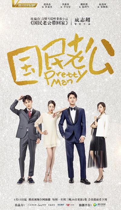 Finished Airing] Pretty Man (Web Drama) – CdramaBase