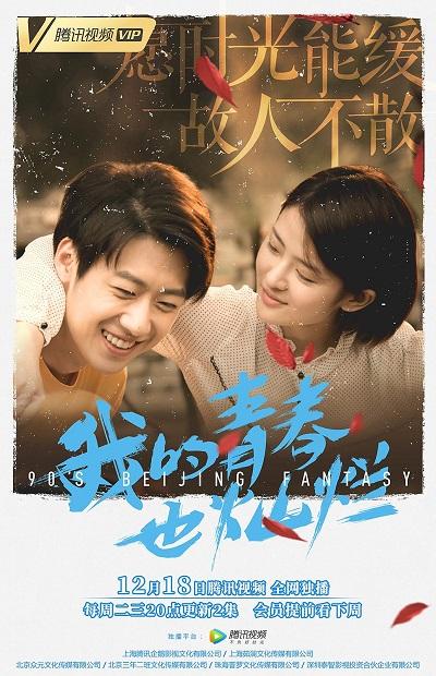 Finished Airing] 90's Beijing Fantasy (Web Drama) – CdramaBase