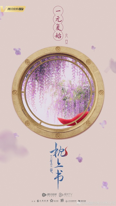 Upcoming Three Lives Three Worlds The Pillow Book Web Drama