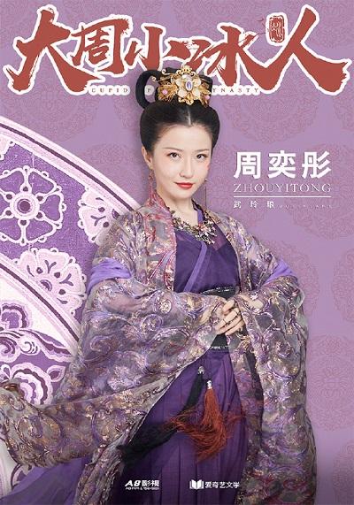 Finished Airing  Cupid Of Chou Dynasty  Web Drama