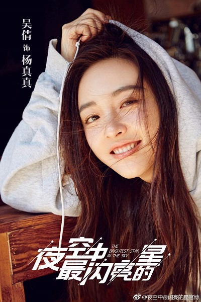 download drama china the brightest star in the night sky sub indo
