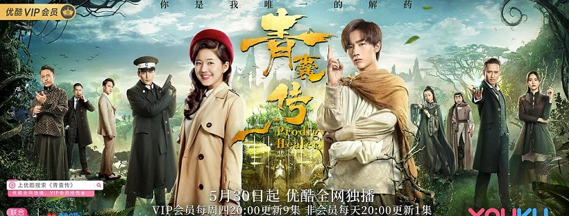 Cdramabase All You Want To Know About Chinese Dramas