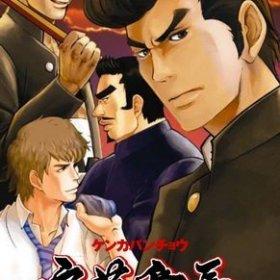 The cover art of the game Kenka Banchou Portable.