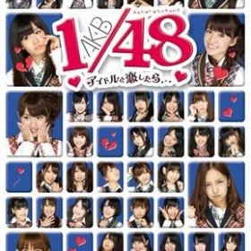 The cover art of the game AKB1/48: Idol to Koishitara.