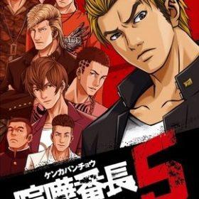 The cover art of the game Kenka Banchou 5: Otoko no Housoku.
