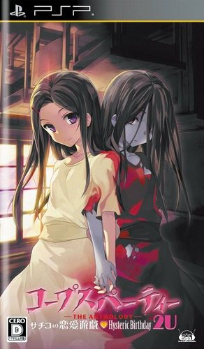 The coverart image of Corpse Party: The Anthology - Sachiko no Renai Yuugi - Hysteric Birthday 2U